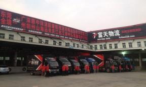【富天物流】承接全国各地至东莞落货、分流、仓储、配送等业务。