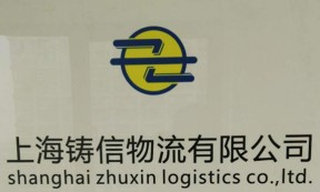【铸信物流】上海至全国各地整车零担、汽车运输业务