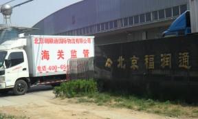【北京朝顺通国际物流】承接北京至全国各地整车、零担、冷藏、海关监管货物运输、专用气垫车、快件服务、长途货运