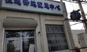 【恒通锋达配货中心】承接天津、北京周边整车、零担业务