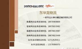 【东华龙物流】专业承接山东、江西、湖南、福建冷链及货柜往返运输(辐射江浙沪皖及全国)