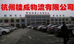 【桂成物流】承接杭州至全国各地24小时整车、零担、长途、短途运输业务