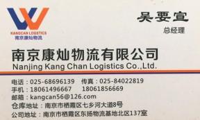 【康灿物流】承接南京至全国各地整车、零担运输业务