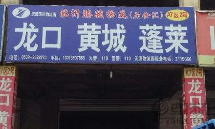 【腾骏物流】临沂至龙口、黄城、蓬莱专线