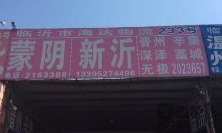 【海达物流】临沂至蒙阴、新沂、晋州、辛集、深泽、藁城、无极专线