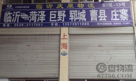【庆原物流】临沂至菏泽、巨野、郓城、庄寨、曹县专线