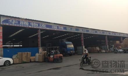 【华腾物流】临沂至济南、淄博、张店、周村、淄川、济阳、商河专线