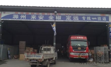 【德祥物流】临沂至滁州、来安、全椒、定远专线
