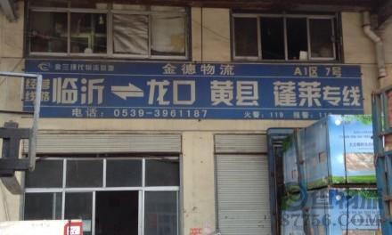 【金德物流】临沂至龙口、黄城、长岛、蓬莱专线