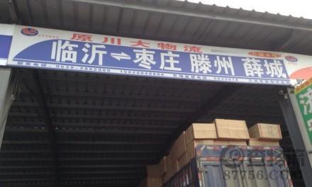 【泰和物流】临沂至滕州、枣庄、薛城专线