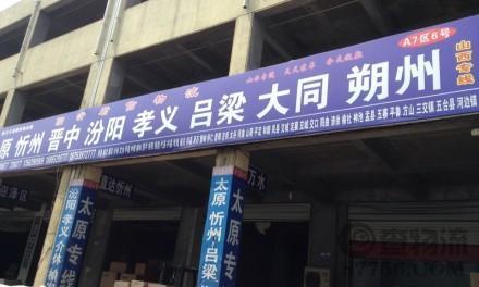 【君信物流】临沂至太原、忻州、吕梁、晋中专线