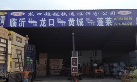【龙口超越快运】临沂至龙口、黄城、蓬莱、长岛专线