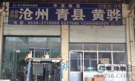 【中亚物流】临沂至沧州、青县、黄骅专线