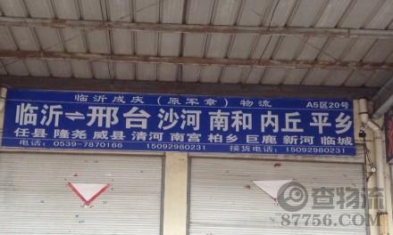 【成庆物流】临沂至邢台、任县、沙河专线