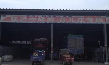 【青益物流】临沂至枣庄、峄城专线