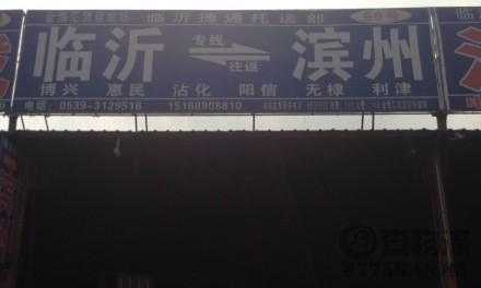 【捷通物流】临沂至滨州专线