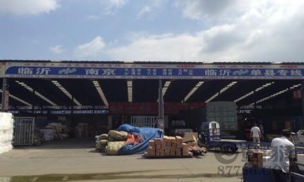 【庆友物流】临沂至南京、单县专线