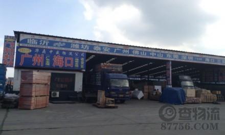 【华鼎中盛物流】临沂至广州、海口、潍坊、泰安专线