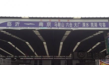 【吉时道物流】临沂至南京、马鞍山、六合、芜湖、句容、溧水专线