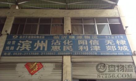 【顺源物流】临沂至滨州专线