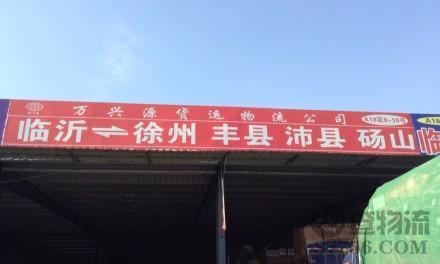 【万兴源物流】临沂至徐州、丰县、沛县、砀山专线