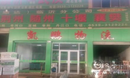 【凯鹏物流】临沂至襄阳、襄樊、武汉、十堰、南阳、郑州专线
