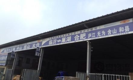 【骐聚盛物流】临沂至上海、舟山、合肥、巢湖专线