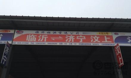 【根洪物流】临沂至济宁、汶上专线