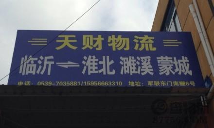 【天财物流】临沂至蒙城、淮北、濉溪专线