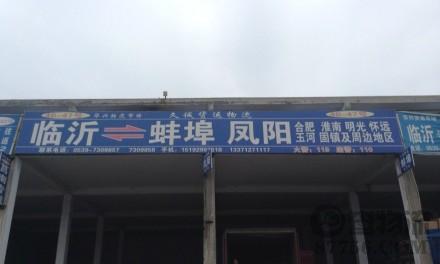 【久诚物流】临沂至蚌埠、凤阳专线