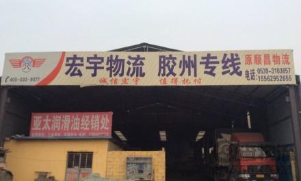 【宏宇物流】临沂至胶州、李哥庄专线往返全国中转