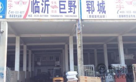 【宏宇(诺亚)物流】临沂至巨野、郓城专线直达、承接分拨业务
