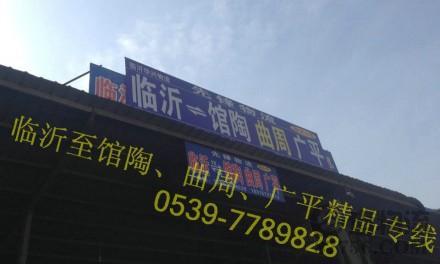 【先锋物流】临沂至馆陶、曲周、广平专线