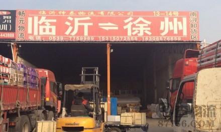 【畅元物流】临沂至徐州、丰县、沛县专线