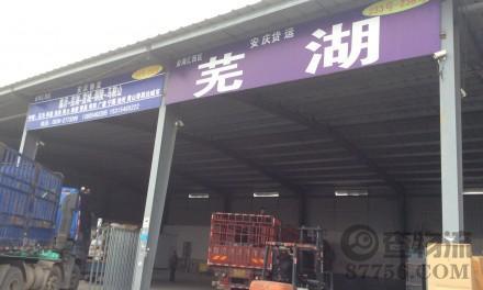 【安庆物流】临沂至芜湖、宣城、铜陵、马鞍山往返专线(及周边城市)