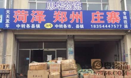 【思华物流】临沂至郑州、菏泽、庄寨专线
