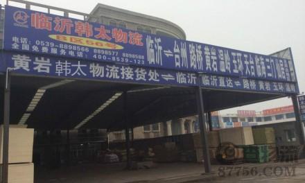 【韩太物流】临沂至台州、路桥、黄岩、临海、玉环、温岭、天台往返专线