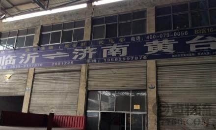 【洪瑞(原安顺)物流】临沂至济南专线(中转全国货物)