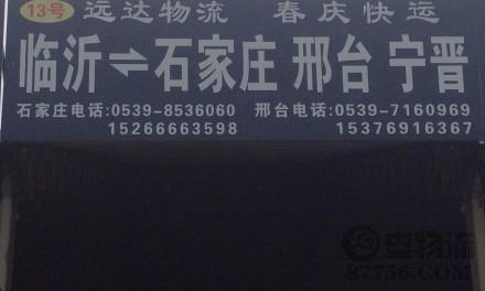 【远达春庆物流】临沂至邢台、石家庄、宁晋、邯郸、滕州、山亭专线