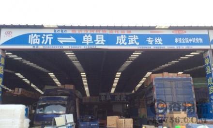 【珂珂快运】临沂至单县、成武专线直达