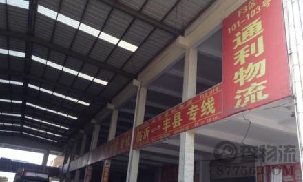 【通利物流】临沂至丰县、沛县、鱼台、龙固、虞城专线