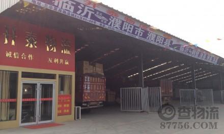 【开泰物流】临沂至濮阳、浚县、滑县、鹤壁、新乡专线